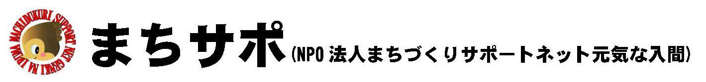 NPO法人まちづくりサポートネット元気な入間