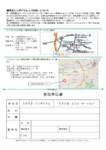 第2回環境再生シンポジウムチラシver5_ページ_2