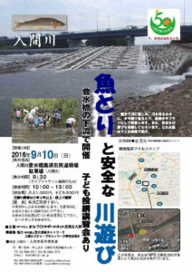 めだかの学校・川遊びチラシ表