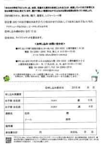 めだかの学校 (2)チラシver5(ボラいち入り)_ページ_2